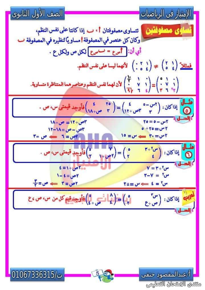exam-eg.com_161705442742084.jpg