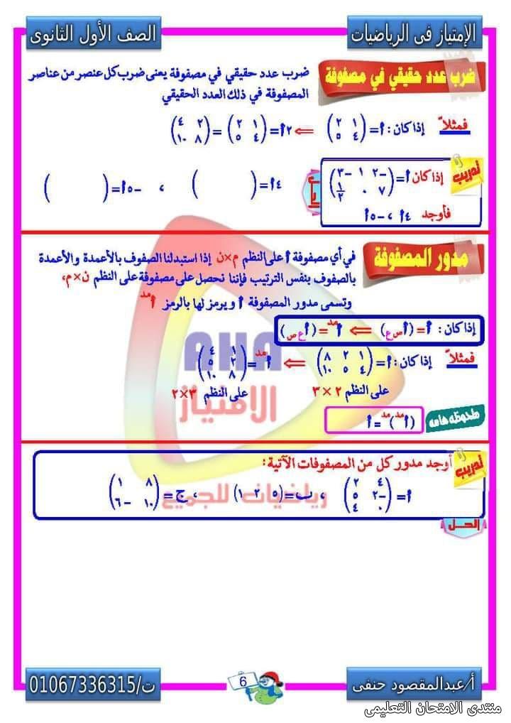 exam-eg.com_161705442777865.jpg