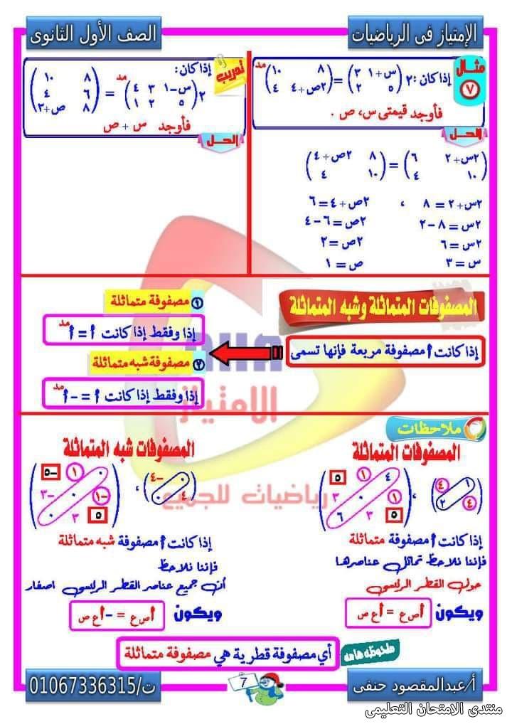 exam-eg.com_161705442782336.jpg