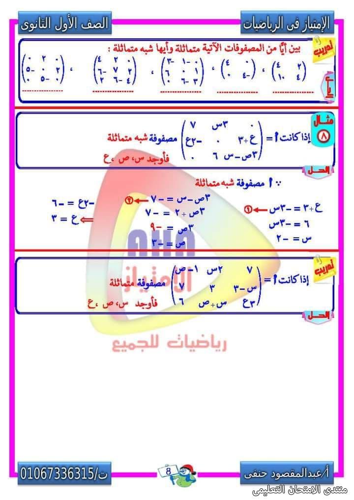 exam-eg.com_161705442807477.jpg