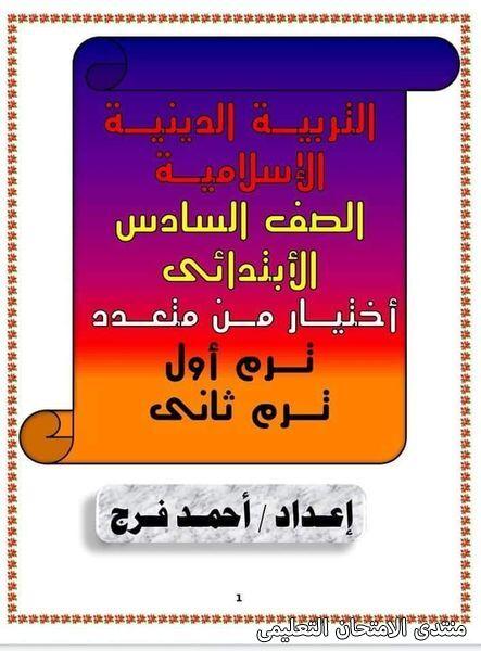 exam-eg.com_16170574168271.jpg