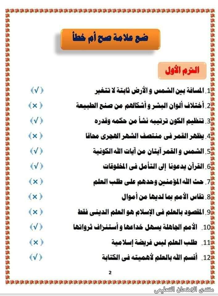 exam-eg.com_161705741685762.jpg
