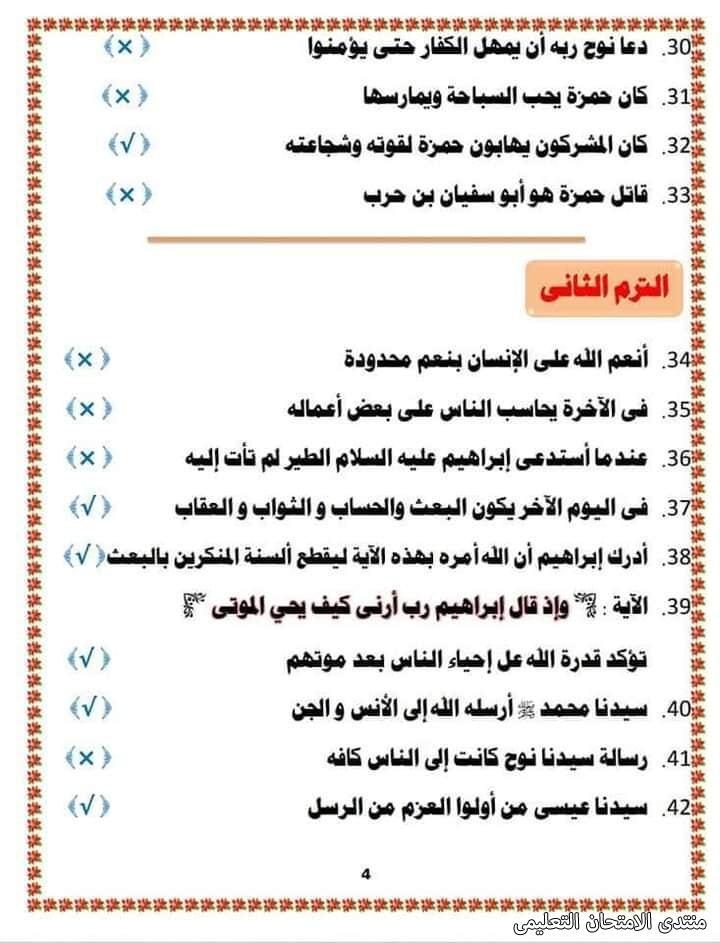 exam-eg.com_161705741692884.jpg