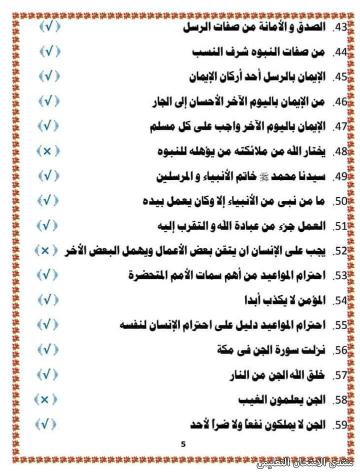 exam-eg.com_161705741696495.jpg