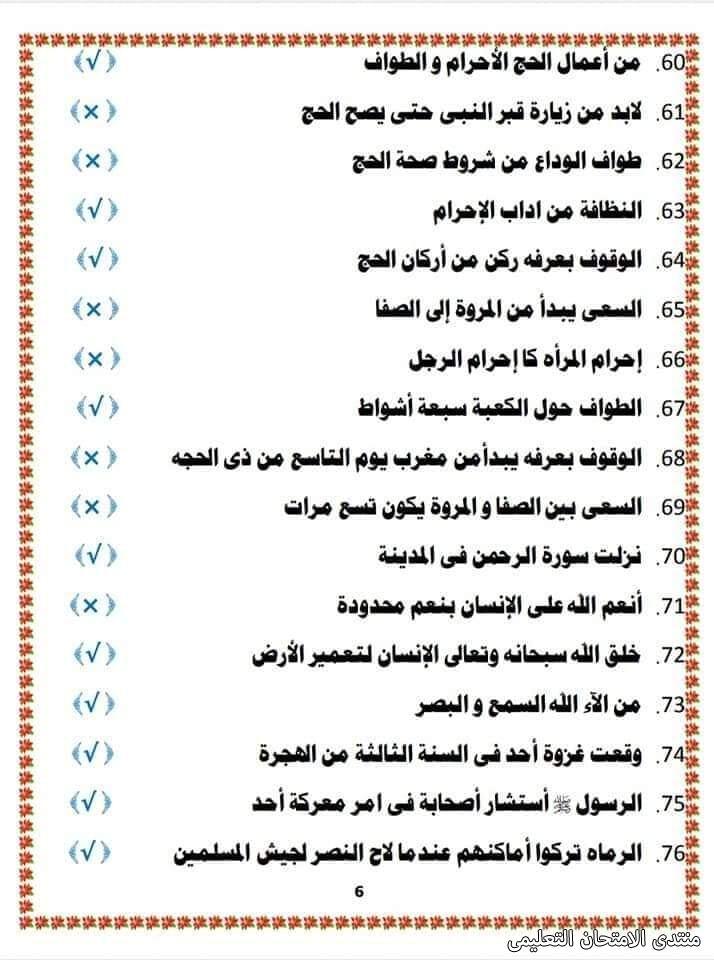 exam-eg.com_161705741704157.jpg