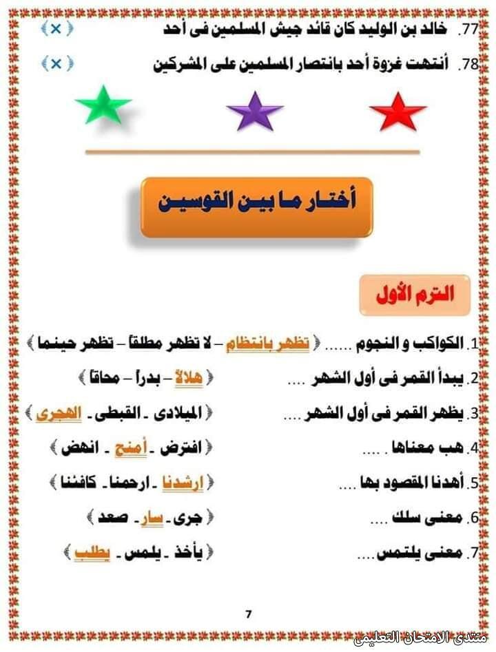 exam-eg.com_161705741708128.jpg