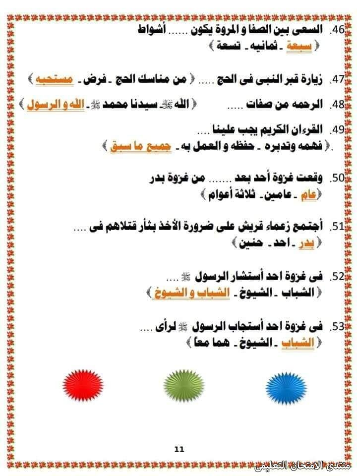 exam-eg.com_161705741720411.jpg