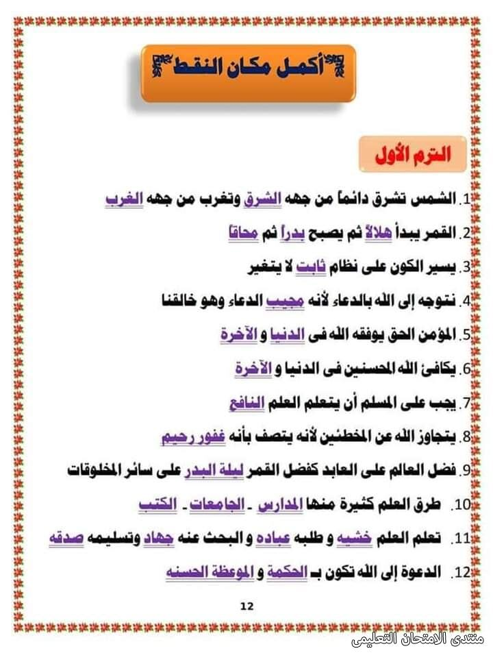 exam-eg.com_1617057417242412.jpg