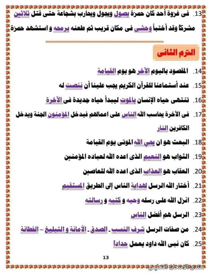 exam-eg.com_1617057417281213.jpg