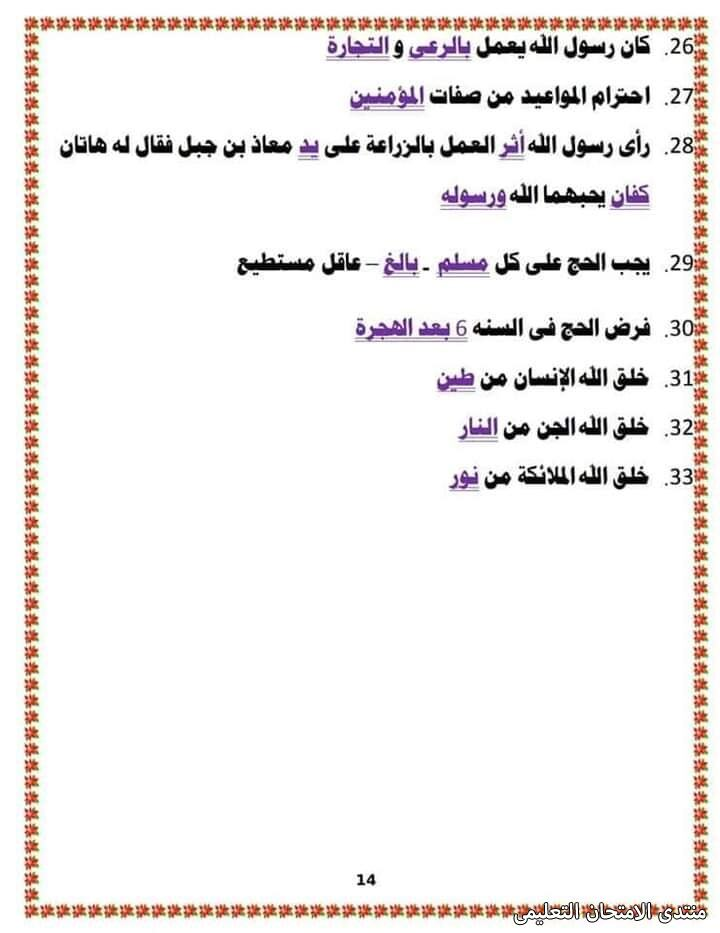 exam-eg.com_161705741735214.jpg