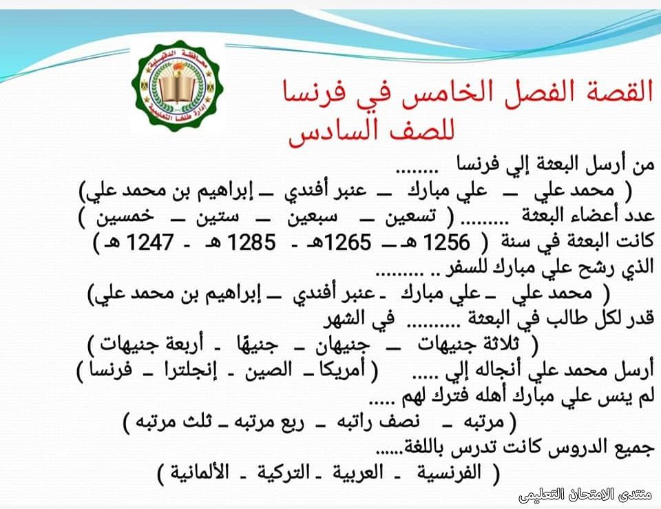exam-eg.com_161705767092272.jpg