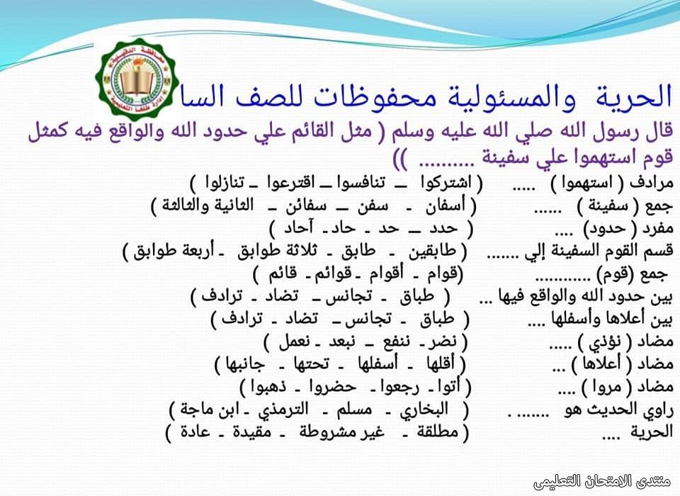 exam-eg.com_16170576709964.jpg