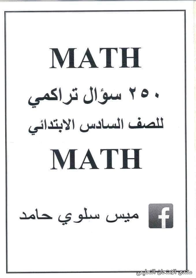 exam-eg.com_161713262829441.jpg