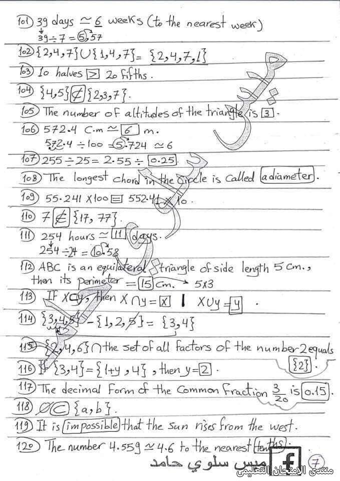 exam-eg.com_161713262869789.jpg