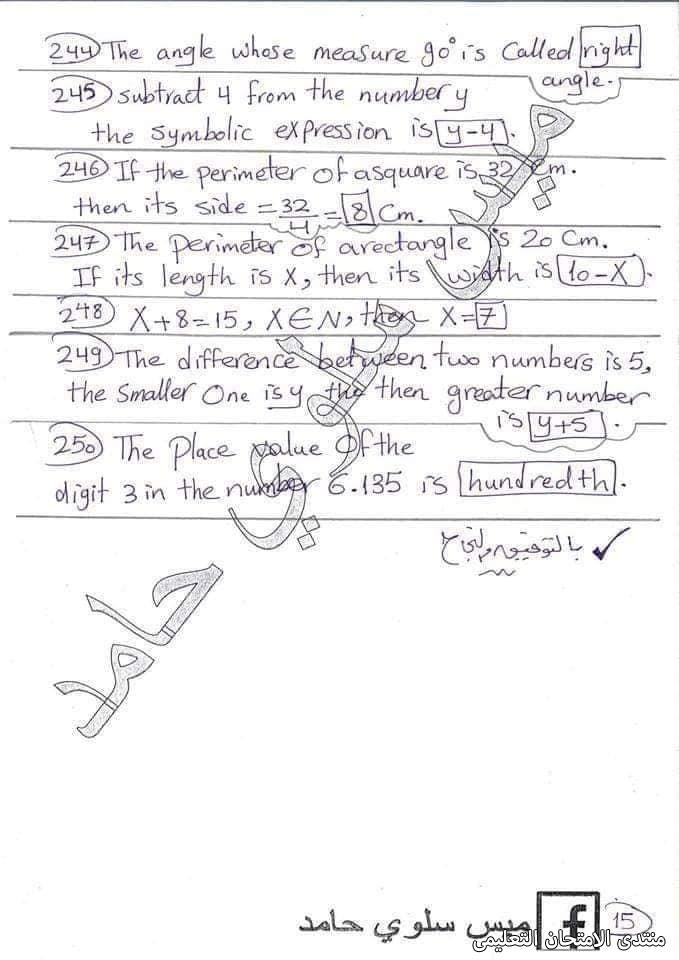 exam-eg.com_1617132628903513.jpg