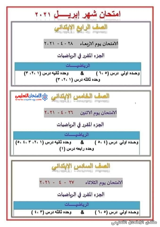 exam-eg.com_161713401581211.jpg