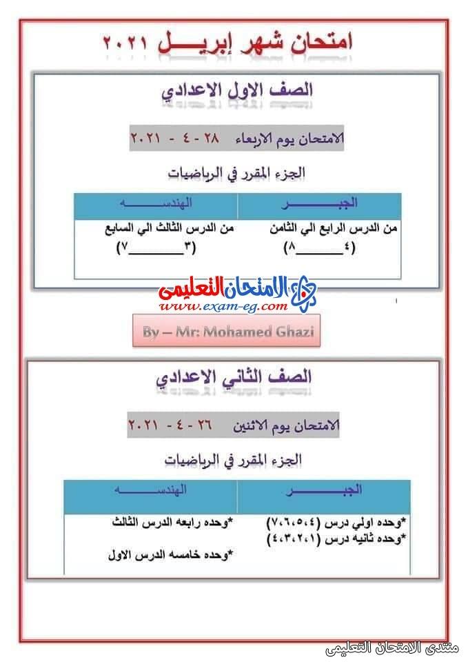 exam-eg.com_161713401584962.jpg