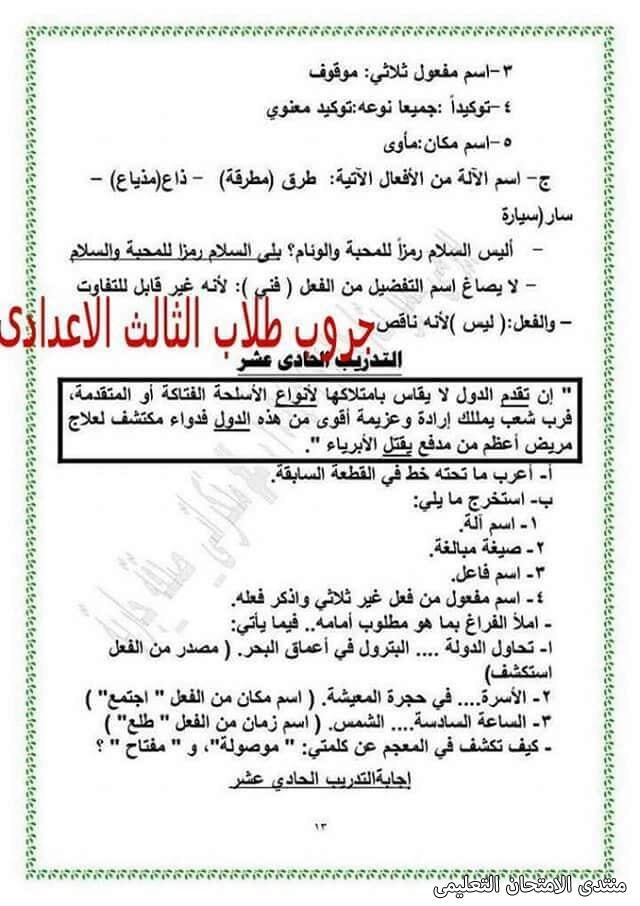 exam-eg.com_161723197184314.jpg