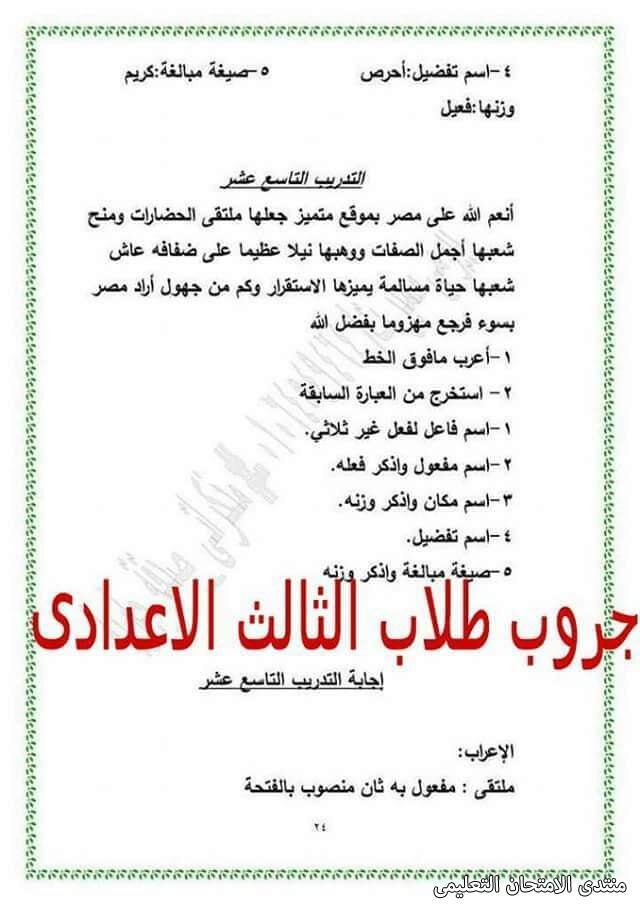 exam-eg.com_1617231972182815.jpg