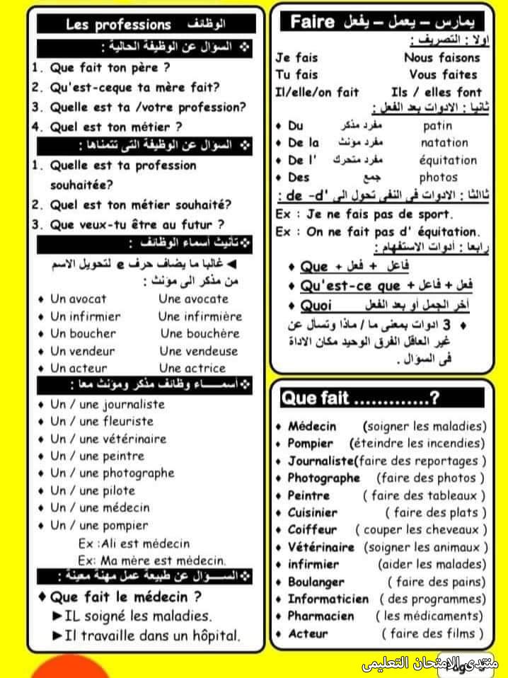 exam-eg.com_161723225649653.png