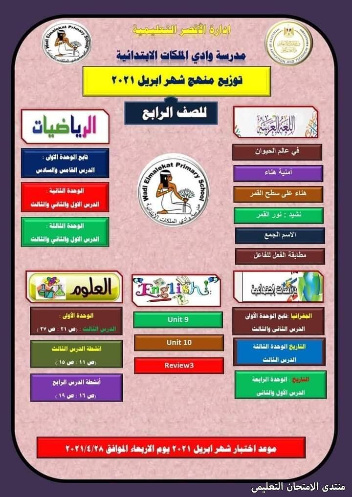 exam-eg.com_161723249945411.jpg
