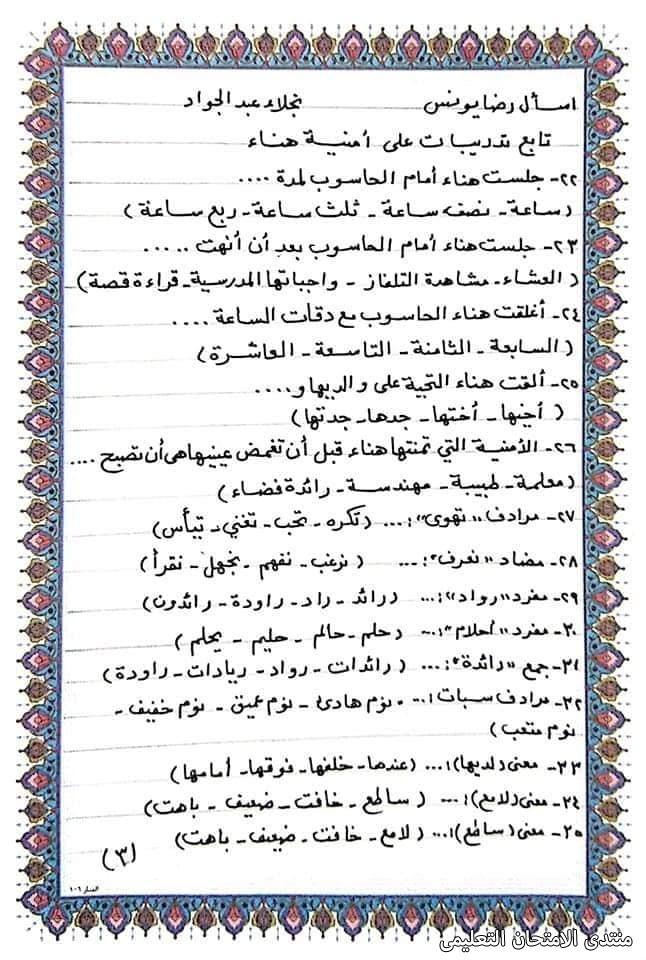 exam-eg.com_161723264930883.jpg