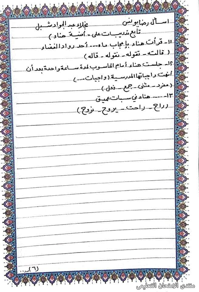 exam-eg.com_161723264942386.jpg