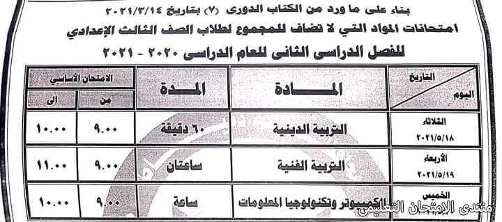 exam-eg.com_161723294301331.jpg