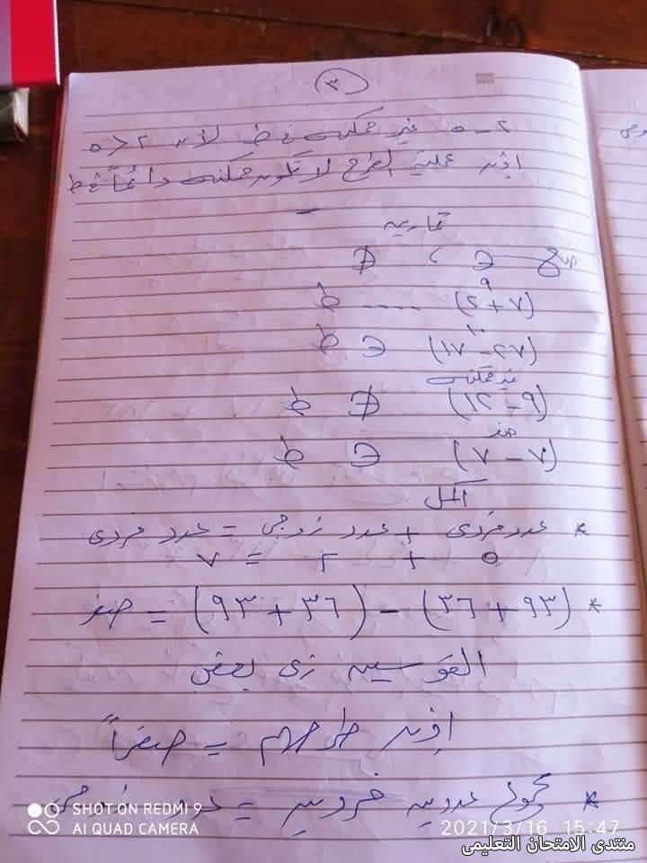 exam-eg.com_161796932684593.jpg