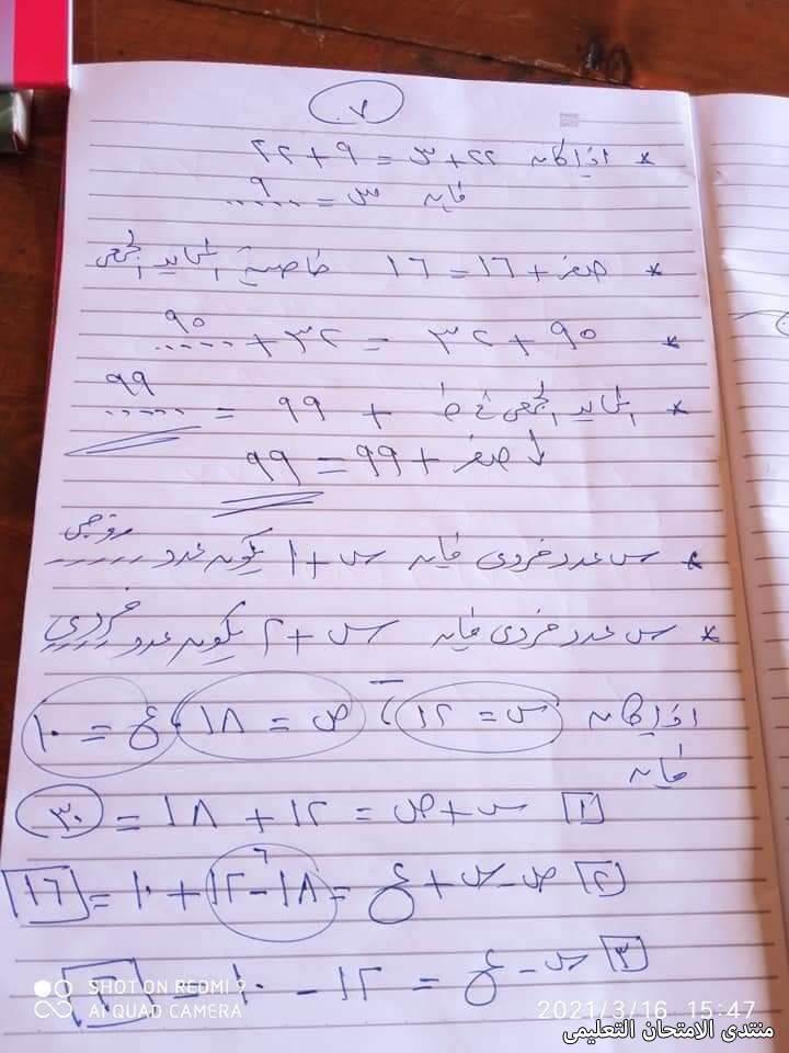exam-eg.com_161796932703287.jpg