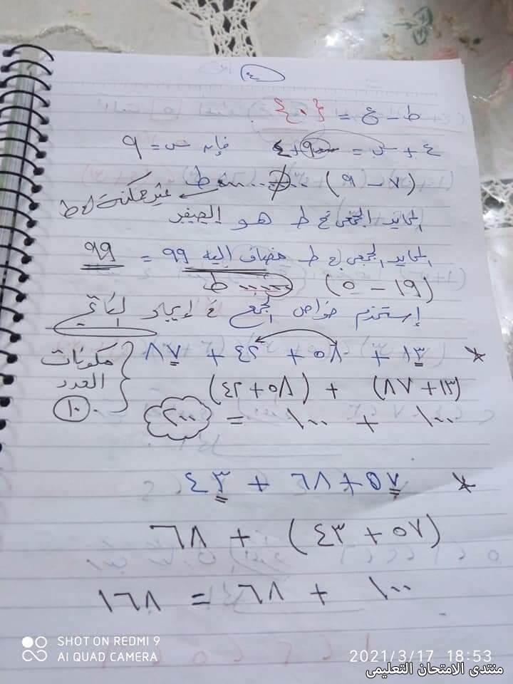 exam-eg.com_161796932707188.jpg