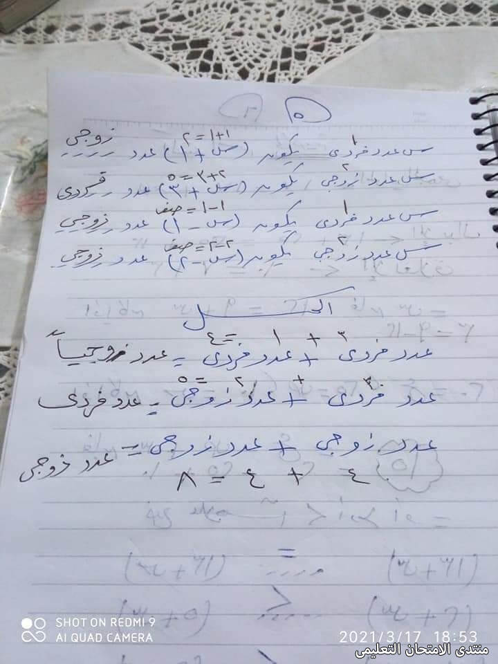 exam-eg.com_161796932710799.jpg