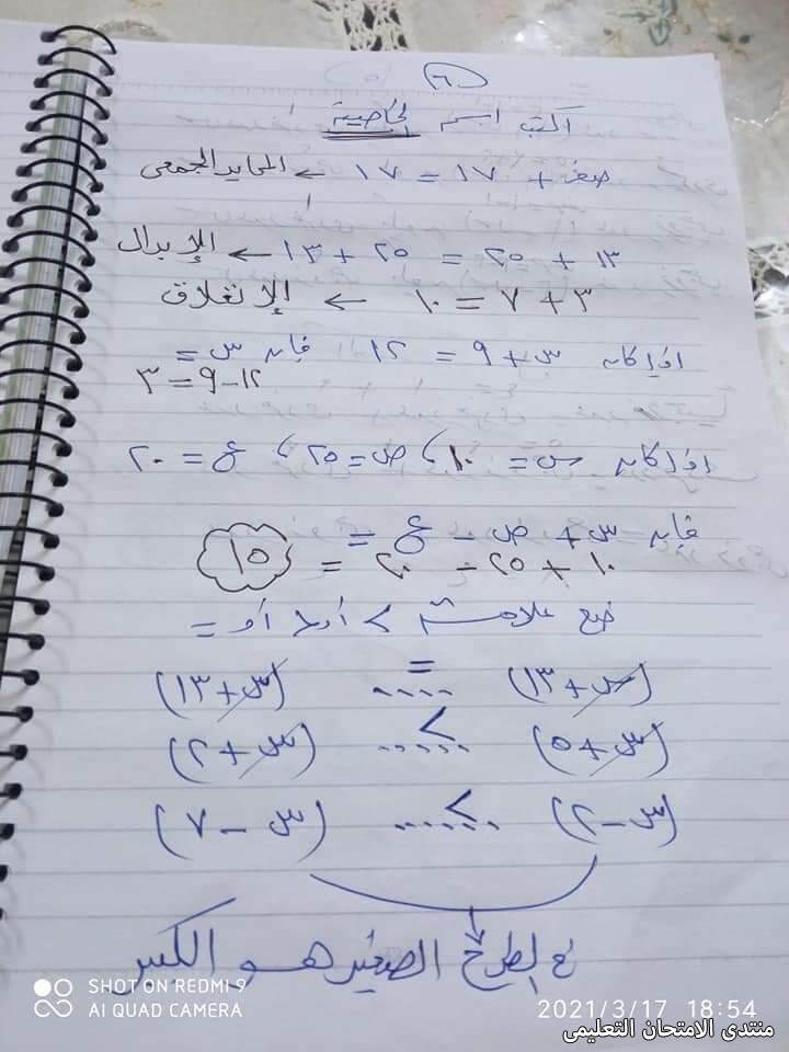 exam-eg.com_1617969327145210.jpg