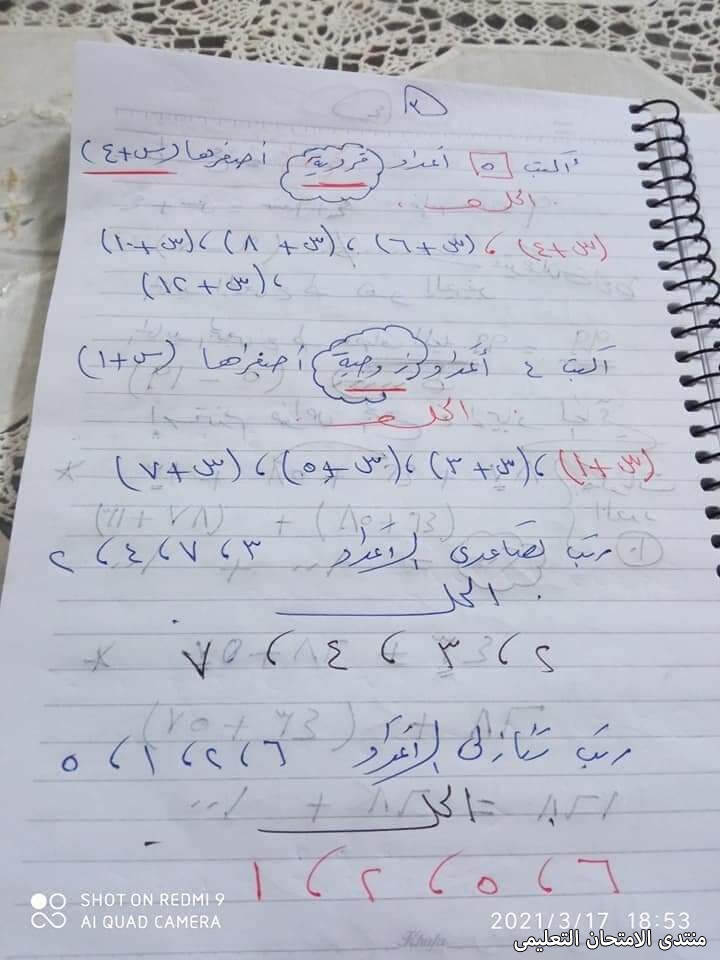 exam-eg.com_1617969327180711.jpg