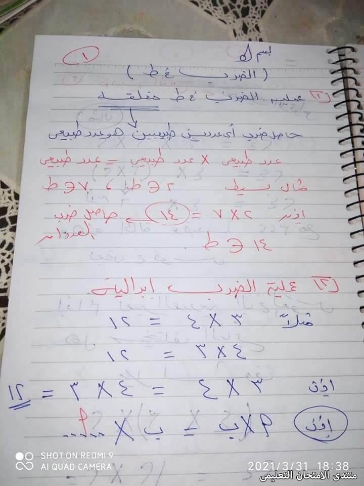 exam-eg.com_161796932721512.jpg