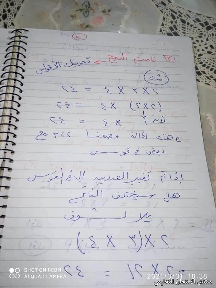exam-eg.com_1617969327249313.jpg