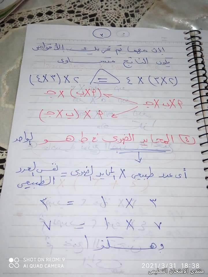 exam-eg.com_1617969327283614.jpg