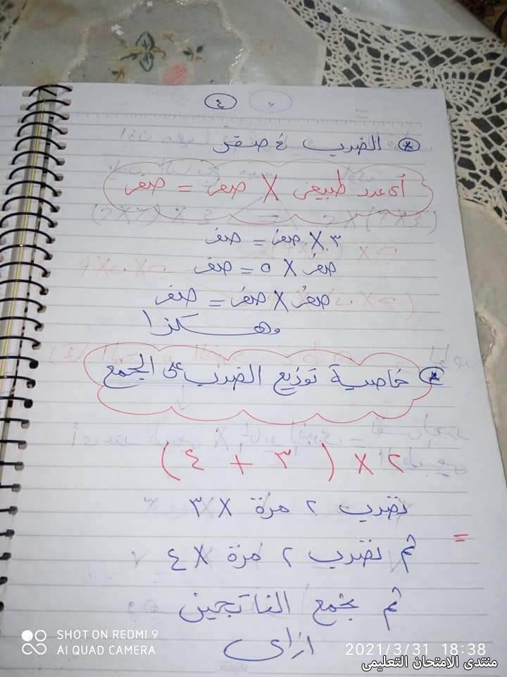 exam-eg.com_1617969327318715.jpg