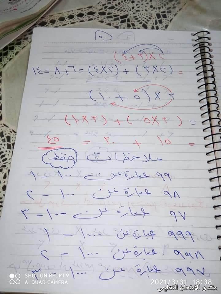 exam-eg.com_1617969327356316.jpg