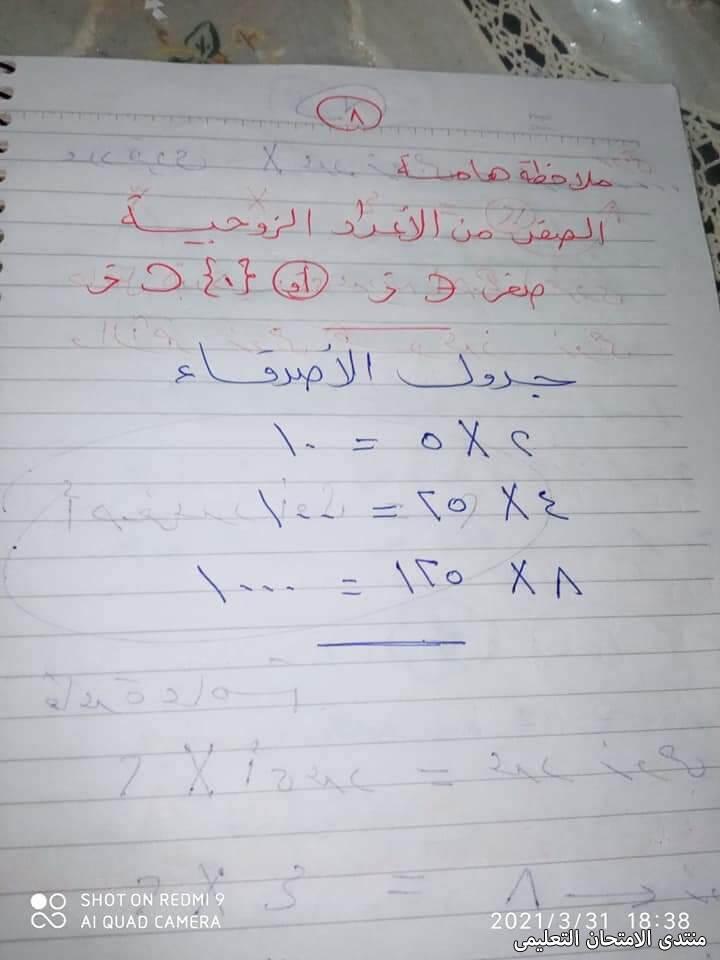exam-eg.com_1617969327464119.jpg