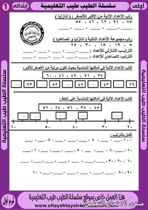 exam-eg.com_161809278941251.jpg