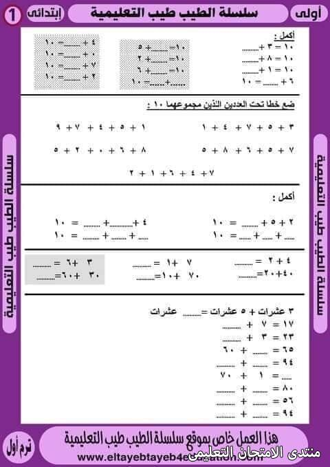 exam-eg.com_161809278944442.jpg