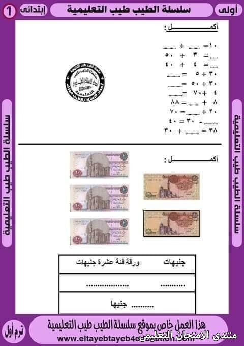 exam-eg.com_161809278947053.jpg