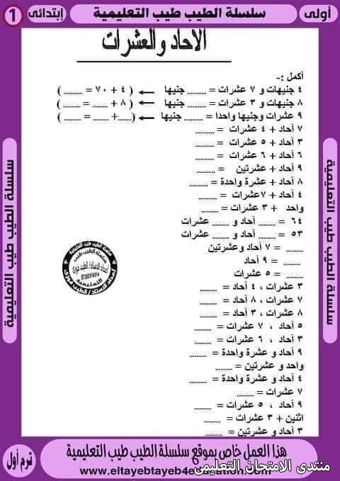 exam-eg.com_161809278949574.jpg