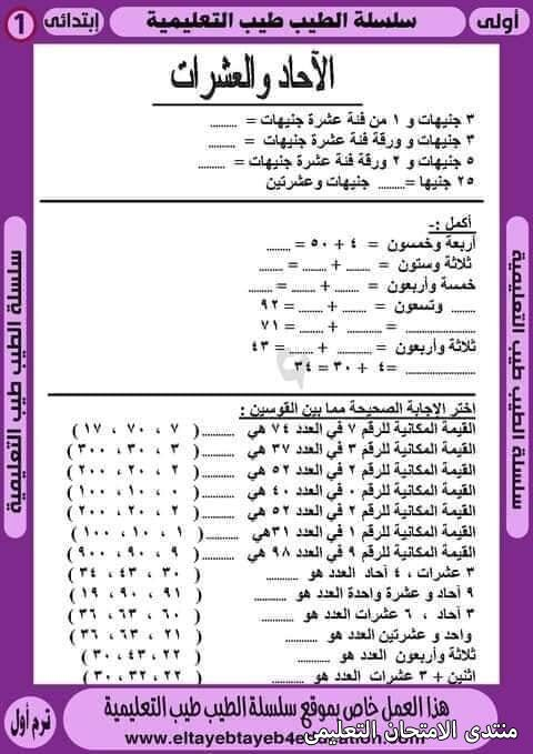 exam-eg.com_161809278952165.jpg