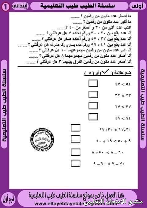 exam-eg.com_161809278954716.jpg