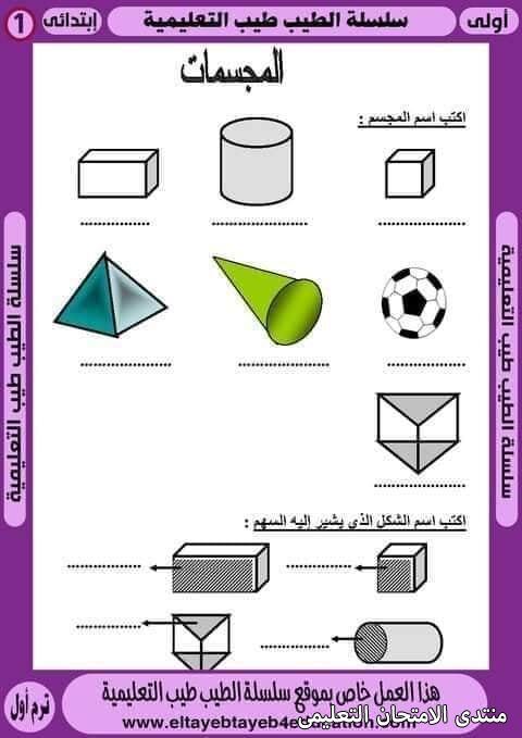 exam-eg.com_161809278957187.jpg