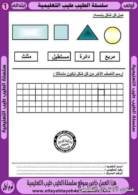exam-eg.com_161809278959688.jpg