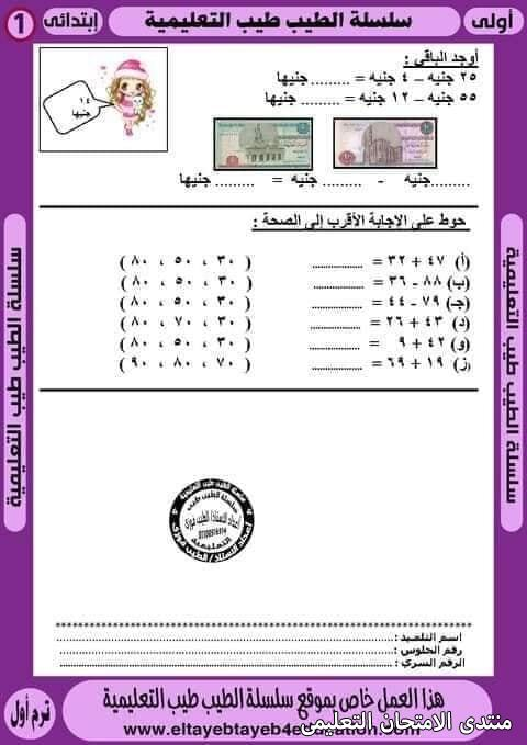 exam-eg.com_1618092789698812.jpg