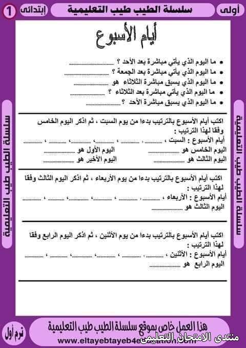 exam-eg.com_1618092789724813.jpg